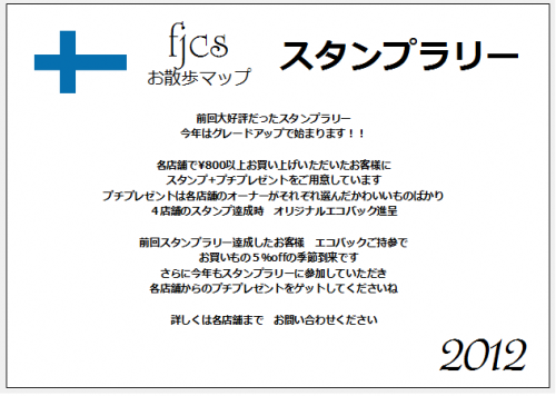 2012fjcs縲€繧ケ繧ソ繝ウ繝励Λ繝シ繝ェ_convert_20121101090814