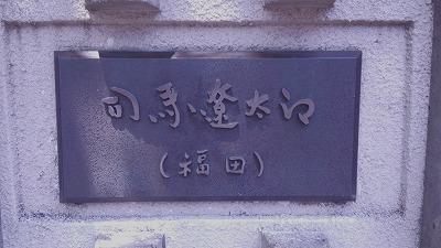 s-司馬遼太郎表札