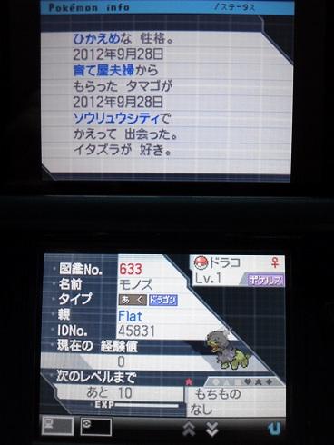 No.633 ★モノズ-2
