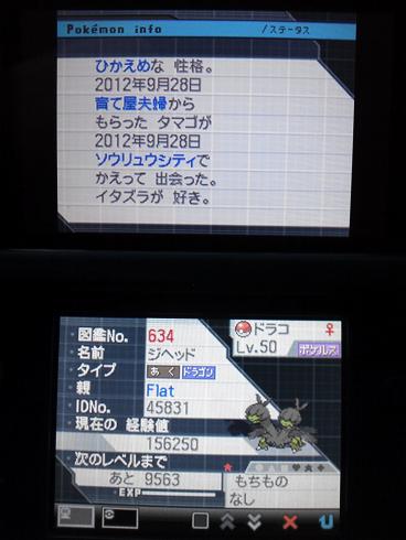 No.634 ★ジヘッド-2