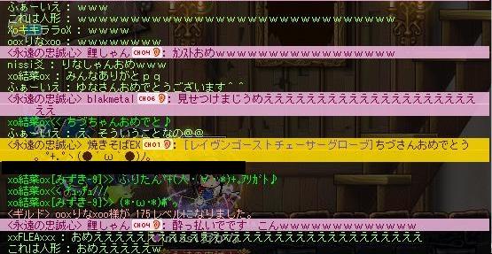 ちづカンスト!!