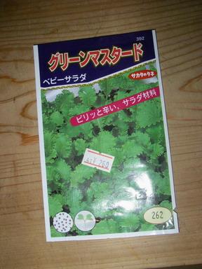 【グリーンマスタード】縮小