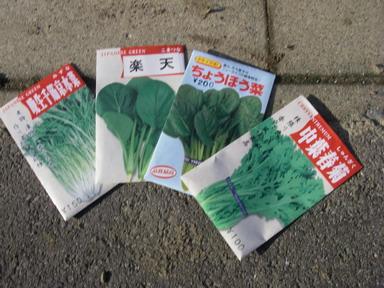 菜っ葉袋12_09_23