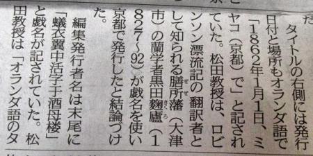 カモメとバタヒヤ新聞 079