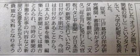 カモメとバタヒヤ新聞 078