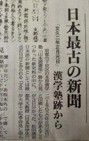 カモメとバタヒヤ新聞 076