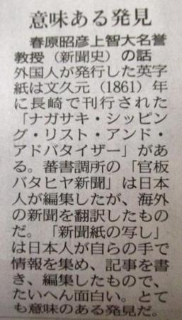 カモメとバタヒヤ新聞 077