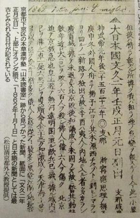 カモメとバタヒヤ新聞 074