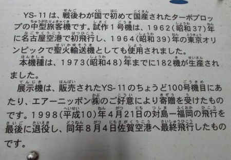 佐賀空港 071