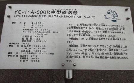 佐賀空港 069