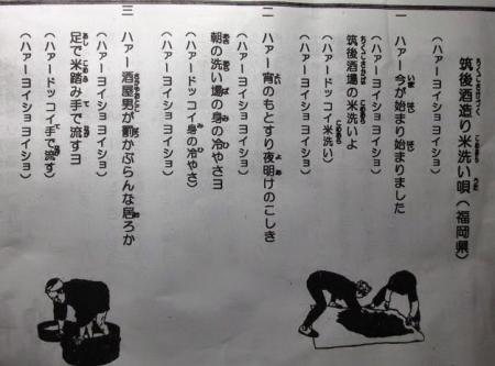 米あらい唄 007