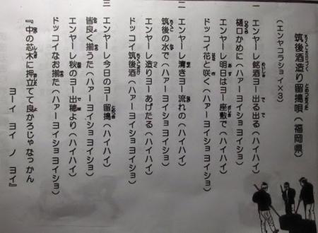 米あらい唄 006