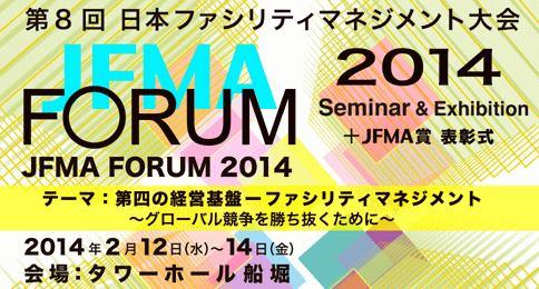 jfma forum 2014