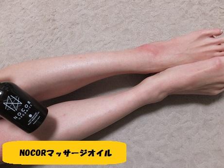 ノコア3-1