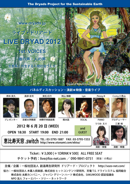 Live-Dryad-2012-0620-01.jpg
