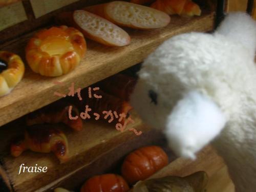 パン屋さんキャビネット6