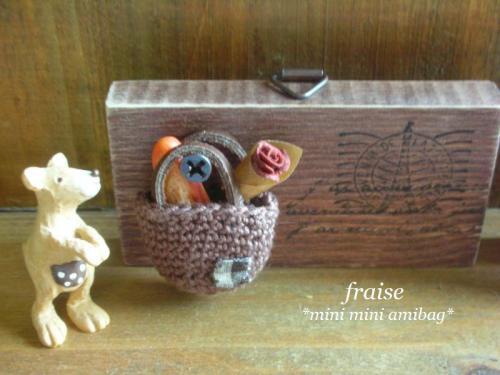 編みバッグのオブジェ2