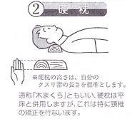 20141106-2_硬枕