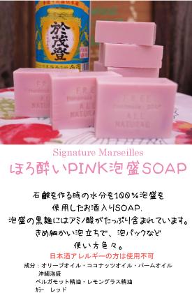 soapawamori.jpg