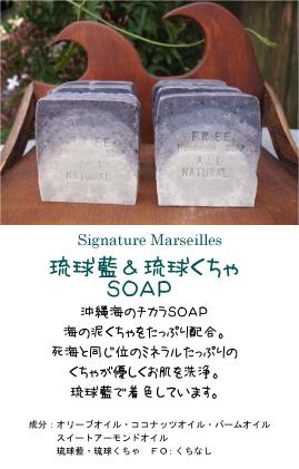 soapkucha.jpg