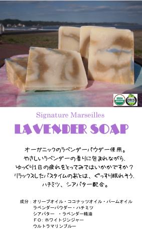 soaplavender.jpg