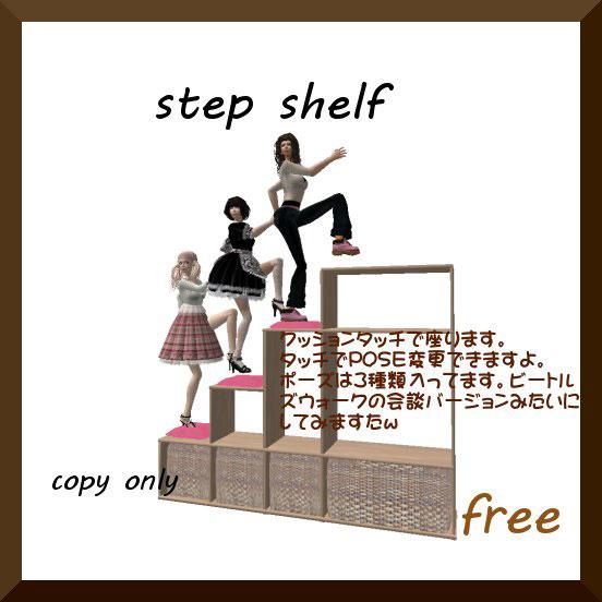 20120502-W05-yankichi-stepshelf.jpg