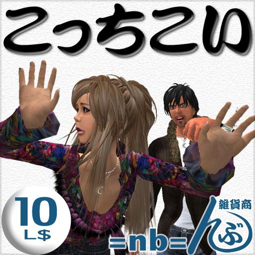 20120502-W06-Nabu-kocchikoi.jpg