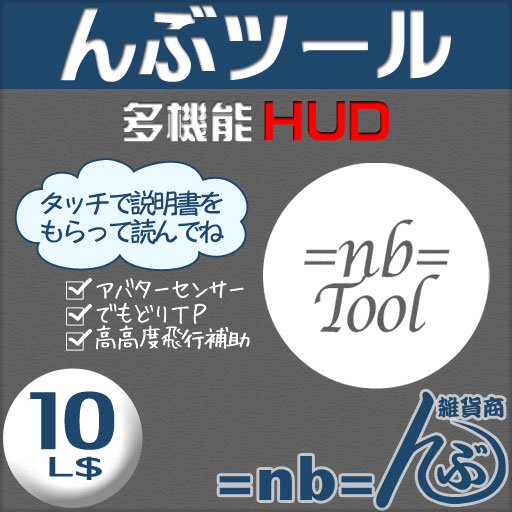 20120502-W09-Nabu-nb-tool.jpg
