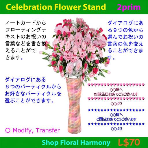 20120502-W11-masami-2prim_celebration_flower_stand_5.jpg