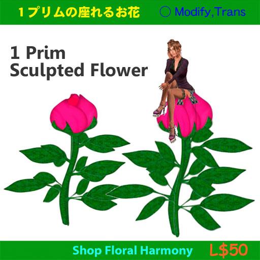 20120502-W11-masami_1-prim-Sculpted-Flower.jpg