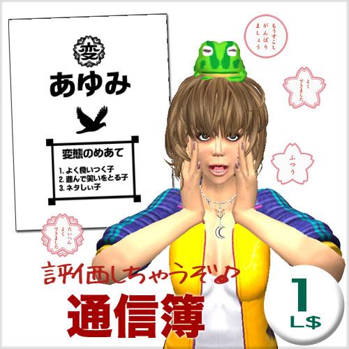 20120502-W14-mayumi-sakura-ayumi-box.jpg