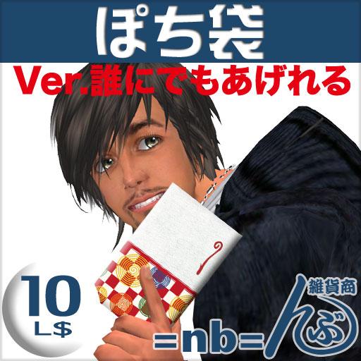 20120502-W15-Nabu-pochibukuro-BOX-every.jpg