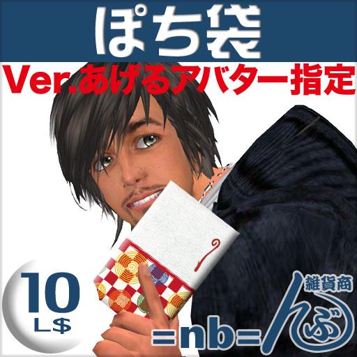 20120502-W15-Nabu-pochibukuro-BOX-only.jpg