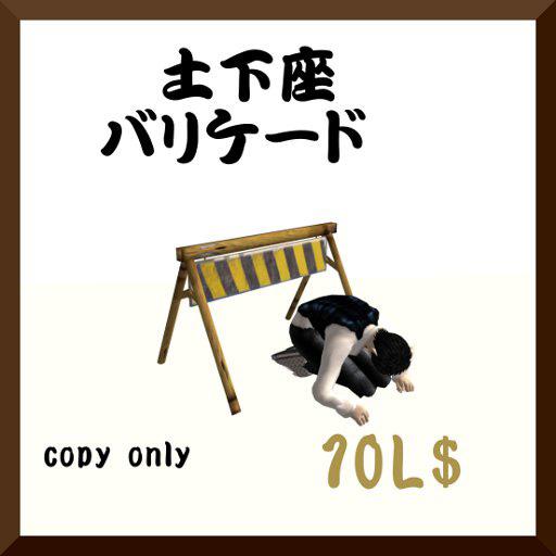 20120502-W17-yankichi-dogeza.jpg