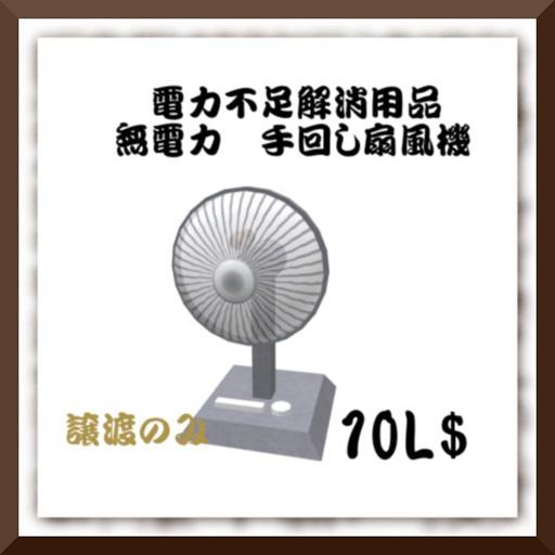 20120502-W17-yankichi-temawashi.jpg