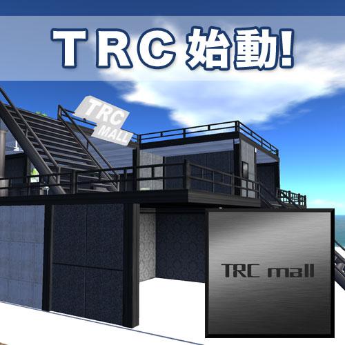 TRC MALL(築地流通センターモール)