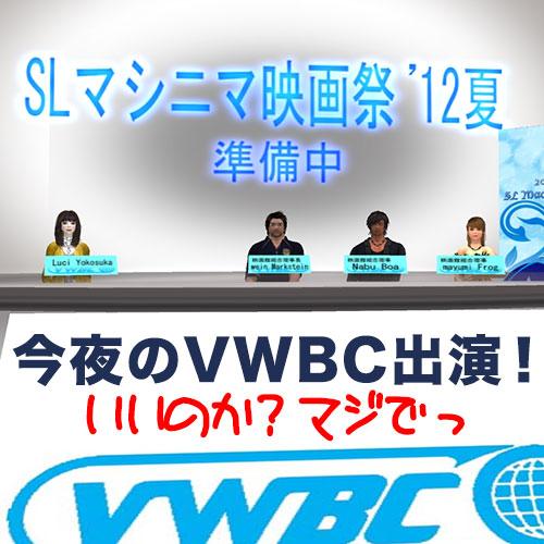 セカンドライフのテレビ局VWBC出演