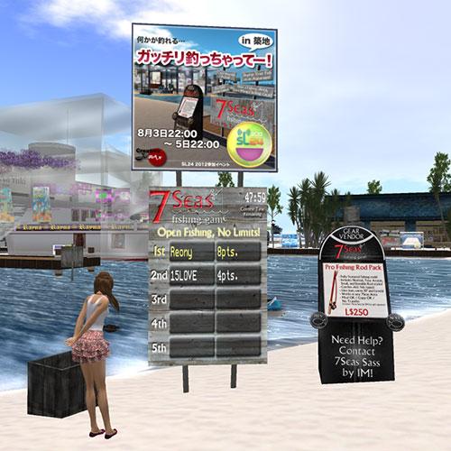 セカンドライフの夏祭りSL24 2012