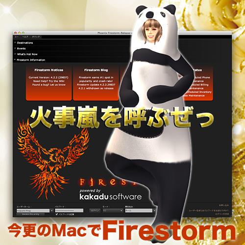 セカンドライフビュア・FirestormにMacで今更デビュー