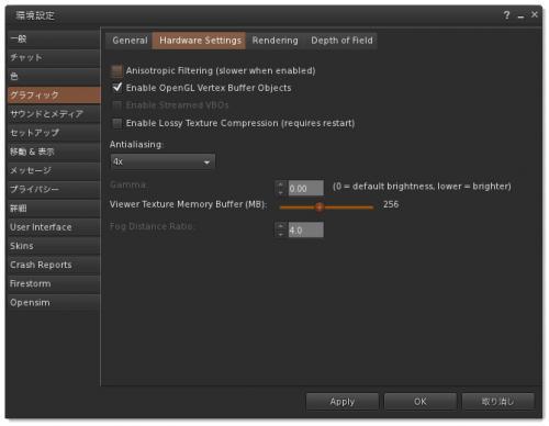 ファイヤーストーム環境設定 グラフィックタブ Hardware Settings