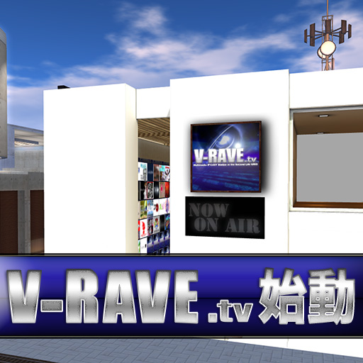 セカンドライフのテレビ局V-RAVE.tv