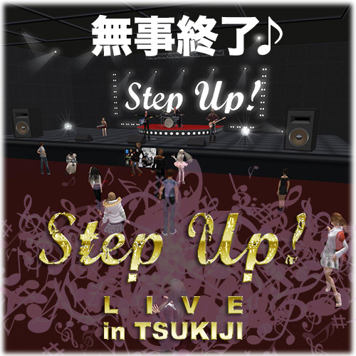 Step Up!ライブ