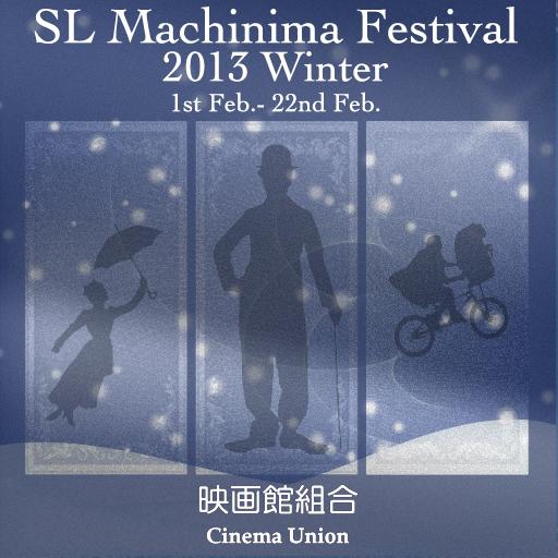 セカンドライフマシニマ映画祭2013冬