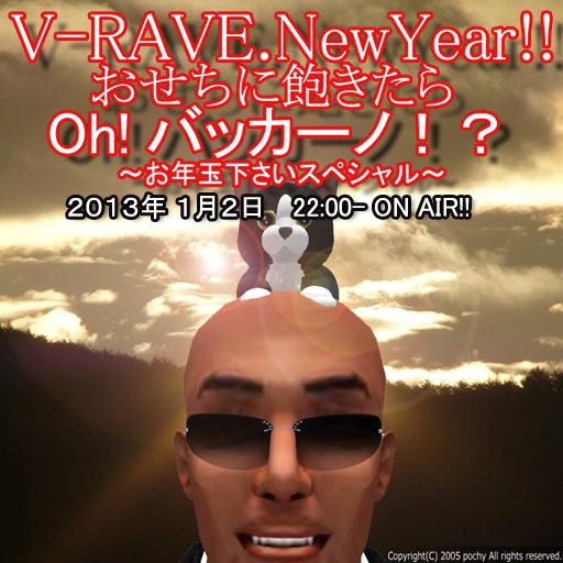 V-RAVE新年特番
