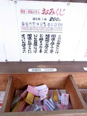 開運・招運お守入おみくじ(照国神社)