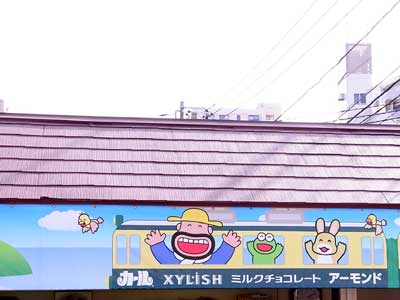 江ノ電とケロ太