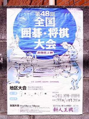 第48回全国囲碁・将棋大会