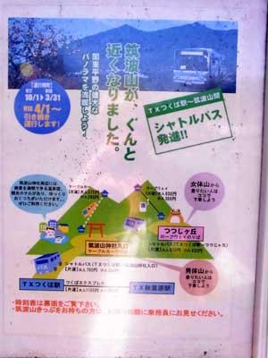 筑波山シャトルバス