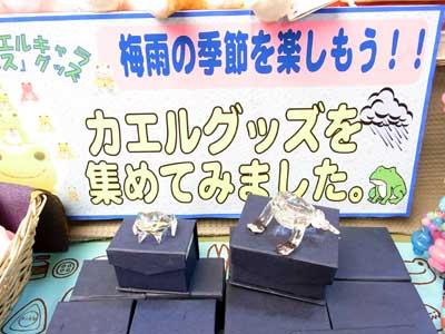 カエルグッズを集めてみました