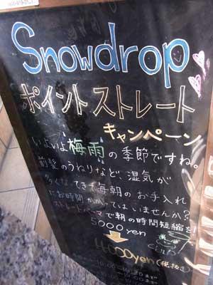 美容室Snowdrop